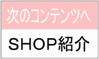 SHOP紹介へ